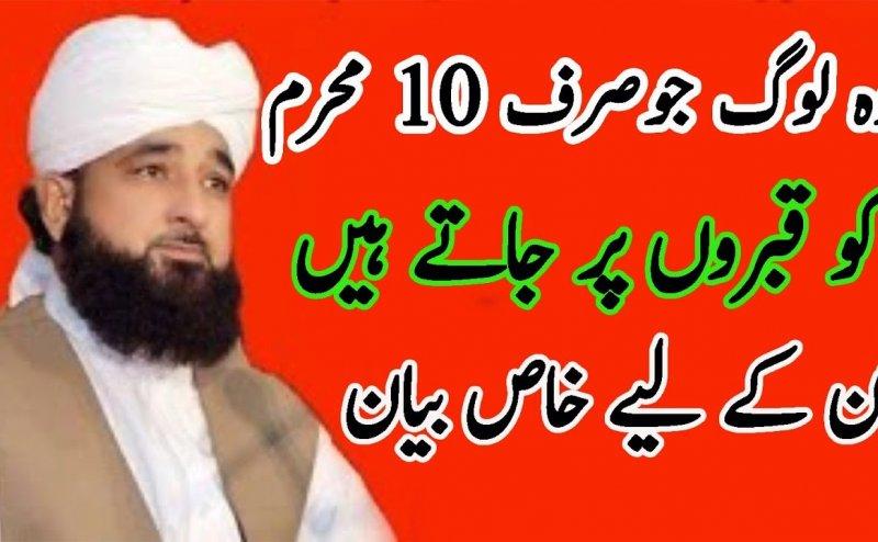 10 Muharram Ko Qabar Par Jana