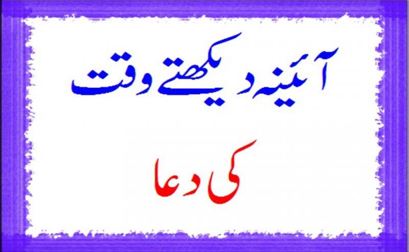 Aaina Dekhte Waqt Ki Dua