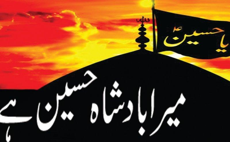 Aisa Badshah Hussain Hai