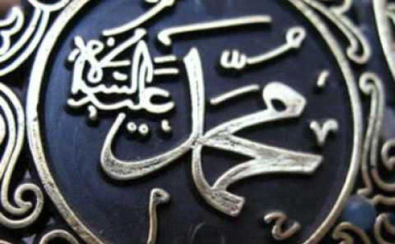 Allah Huma Sale ala Muhammadin