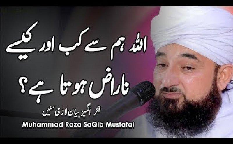 Allah ki Hum Sy Narazgi