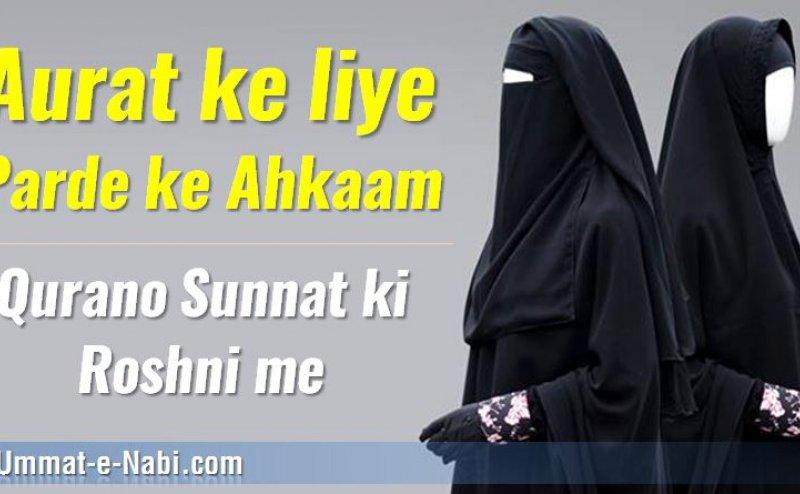 Aurat Ka Parda in Islam