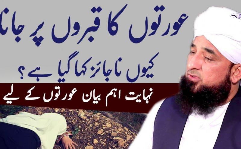 Aurton Ka Qabristan par Jana Jaiz Hai Ya Nahi