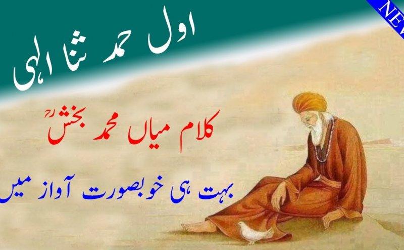 Awwal Hamd Sana Elahi