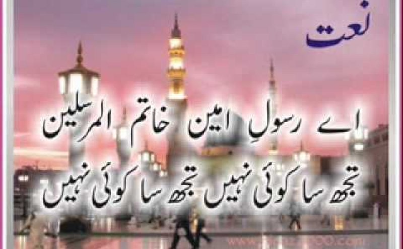 Aye Rasool E Ameen