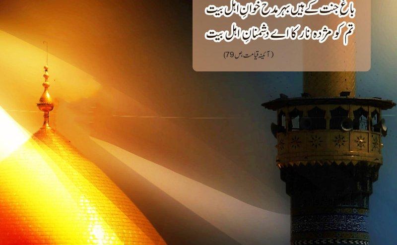 Bagh-e-Jannat Kay Hain