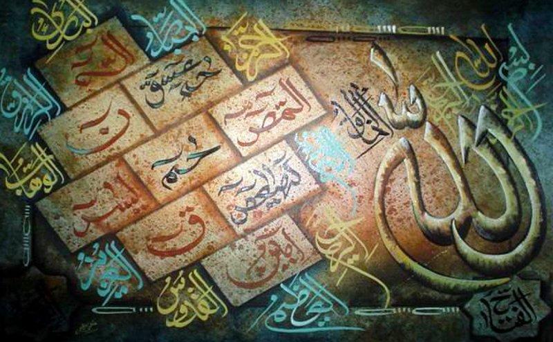 Allah Names in Arabic