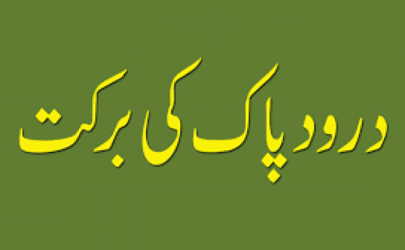 Darood Shareef Ki Barkat