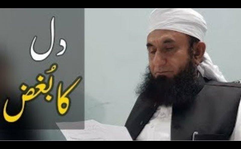 Dil Ka Bughz Tariq Jameel