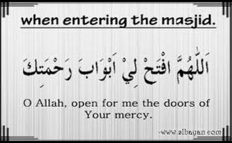 Dua When Entering in Mosque