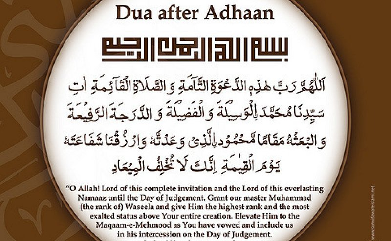 Dua after Adhan MP3