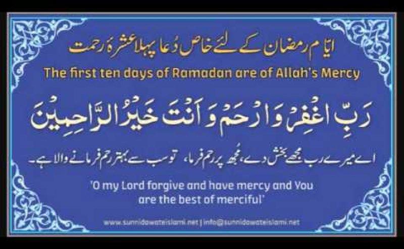 Dua Ashra Rahmat