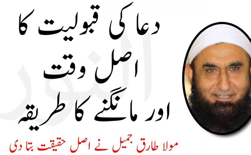Dua ki Qabooliyat Ka Asal Waqt