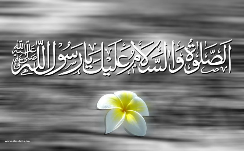 Durood Shareef MP3
