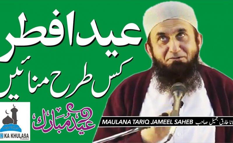 Eid Ul Fitr Latest 2019 Bayan