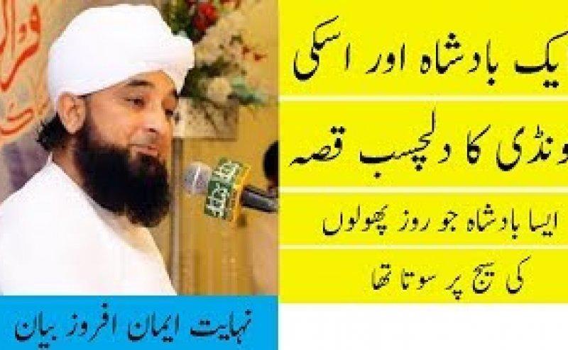 Ek Badshah aur Ek londi ka Qissa