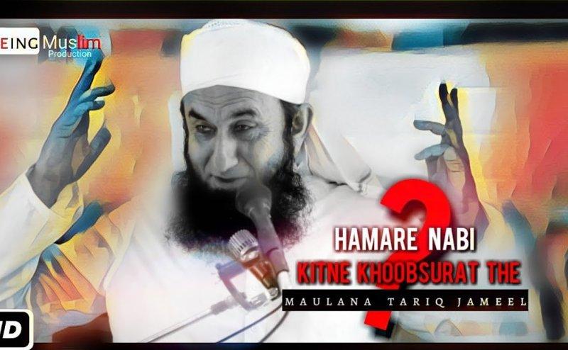 Hamare Nabi Kitne Khubsoorat Thy