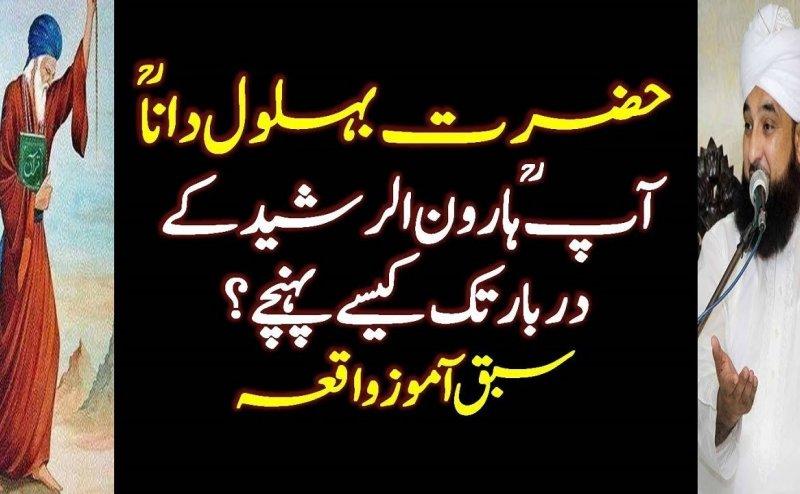 Hazrat Behlol ki Dewangi Ka Waqia