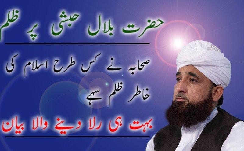 Hazrat Bilal Habshi Par Zulam