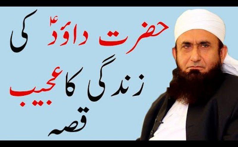 Hazrat Dawood Ki Zindagi Ka Aik Ajeeb Qissa