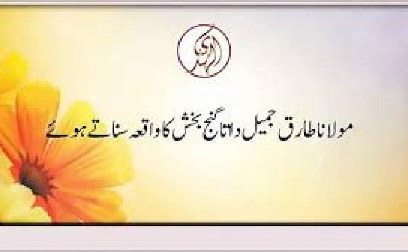 Hazrat Ganj Baksh Story