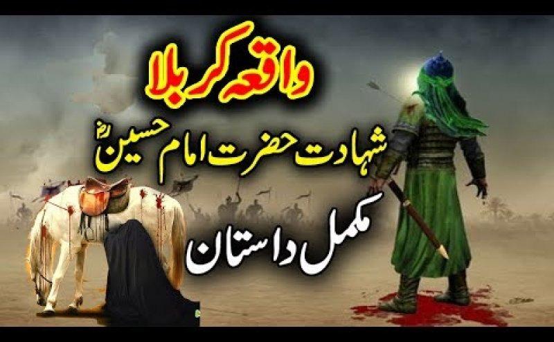 Hazrat Imam Hussain Ki Shahdat Ki Dastan