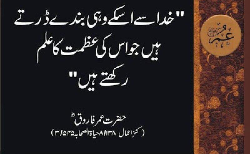 Hazrat Umer Farooq Ka Waqia