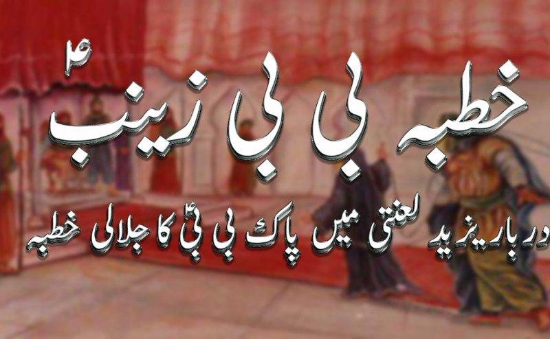 Hazrat Zainab ka Darbaar-e-Yazeed Mein Khutba