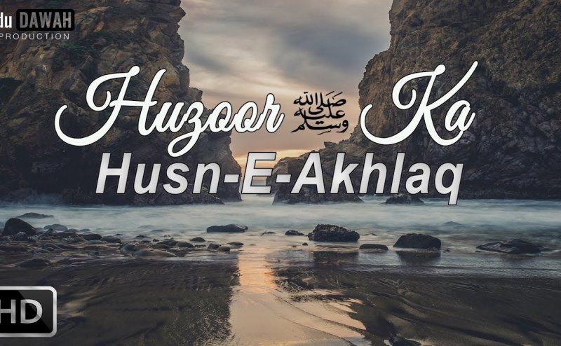 Huzoor Ke Husn e Akhlaq Ka Waqia