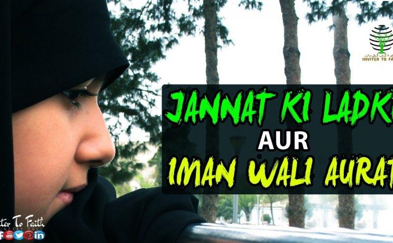 Imaan Wali Aurat Ka Darja