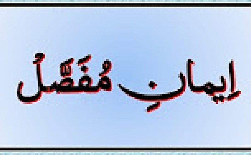 Imaan Mufassal
