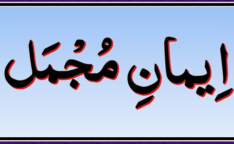 Imaan e Mujmal