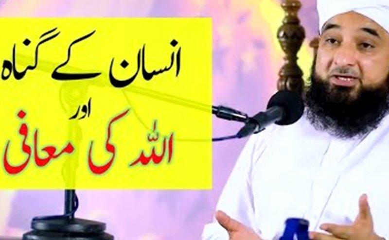 Insan Ky Gunah Aur Allah Ki Tarf Se Mafi