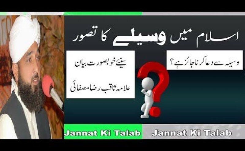 Islam Main Waseela Ka Tasawar
