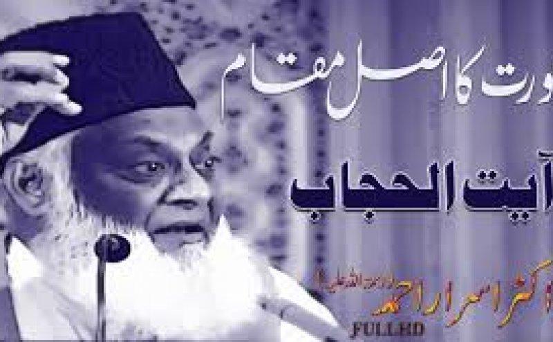 Islam Mein Aurat Ka Muqam
