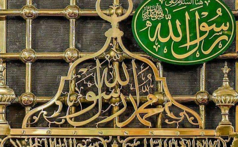 Jab Zuban Par Muhammad Ka Naam