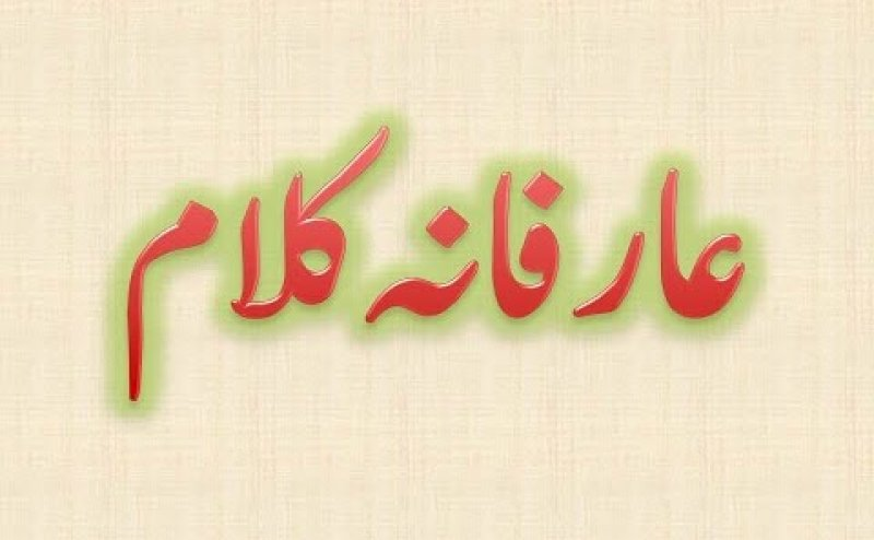 Kakh Sawaad Na Misri Andar