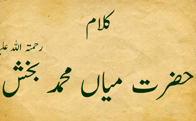 Kalam Mian Muhammad Bakhsh