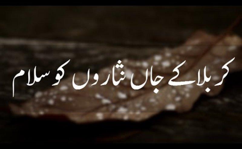 Karbala Ke Jaan Nisaron Ko Salam