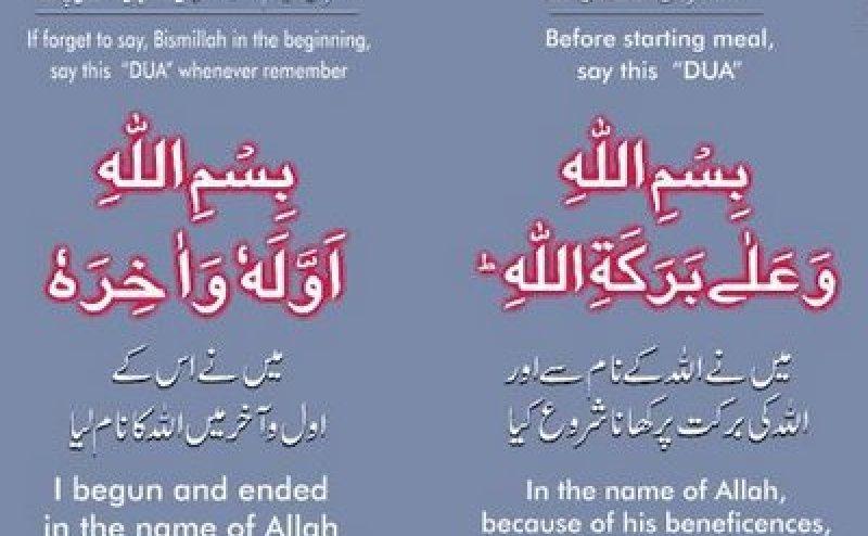 Khane ke Darmiyan ki Dua