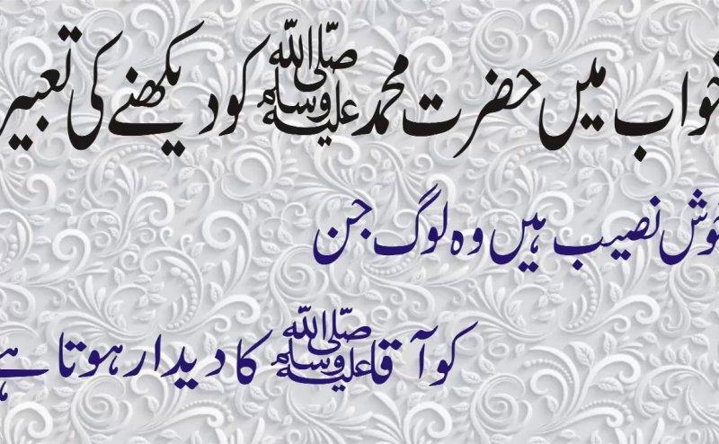 Khwab Main Rasool Allah Ki Ziyarat Bayan
