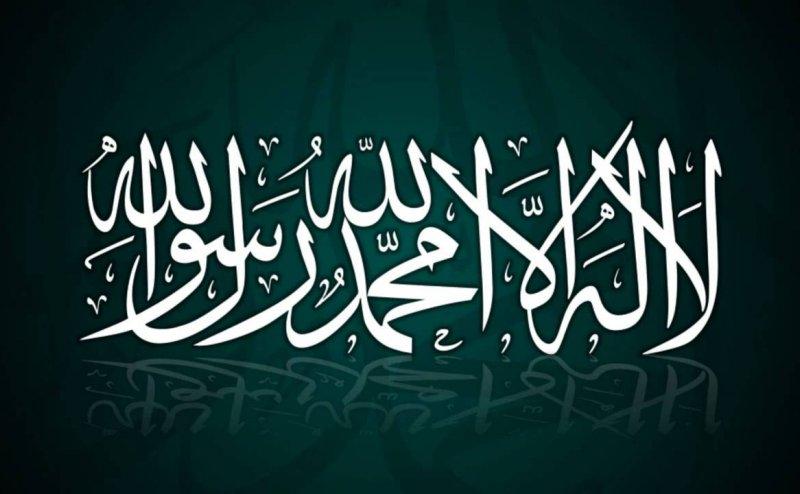 La Ilaha Illallah Noor Muhammad Jarral