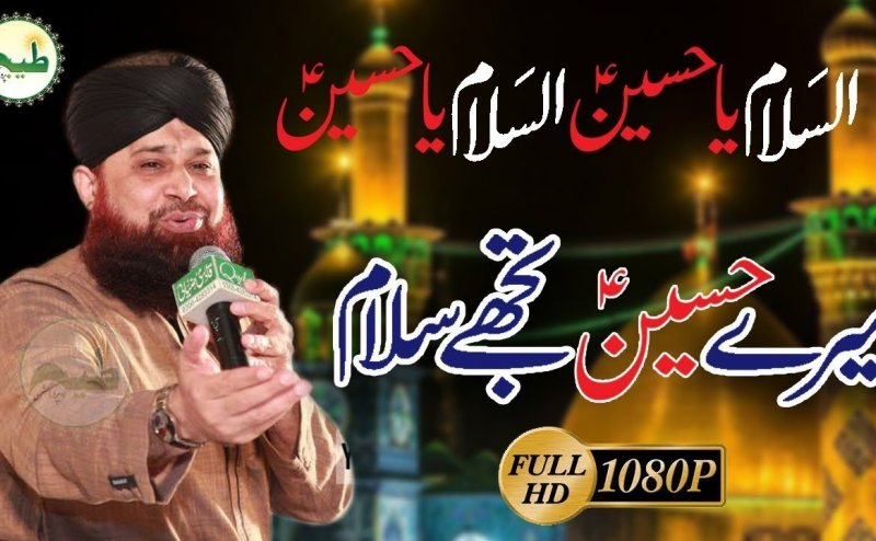 Mere Hussain Tujhe Salam