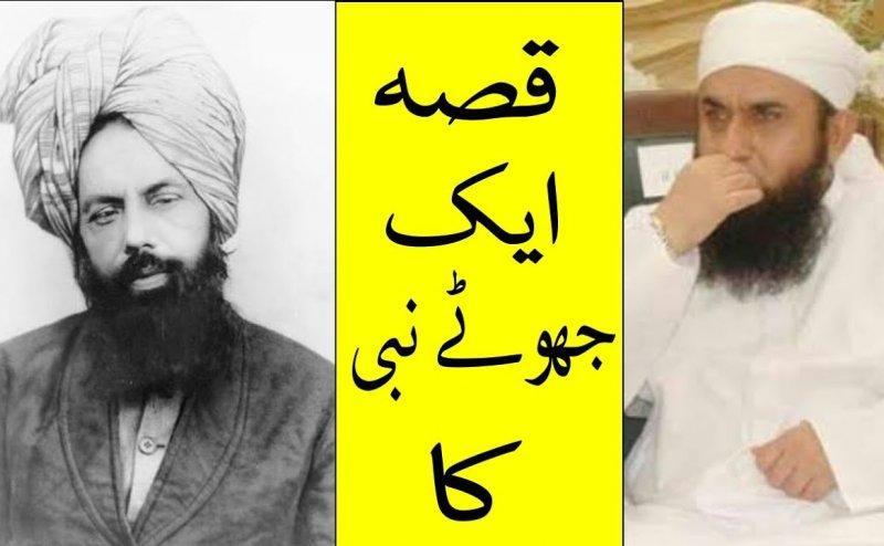 Mirza Ghulam Qadiani Fake Prophet Story