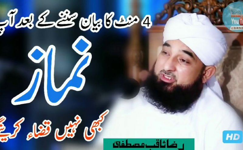 Namaz Ki Ahmiyat Urdu Bayan