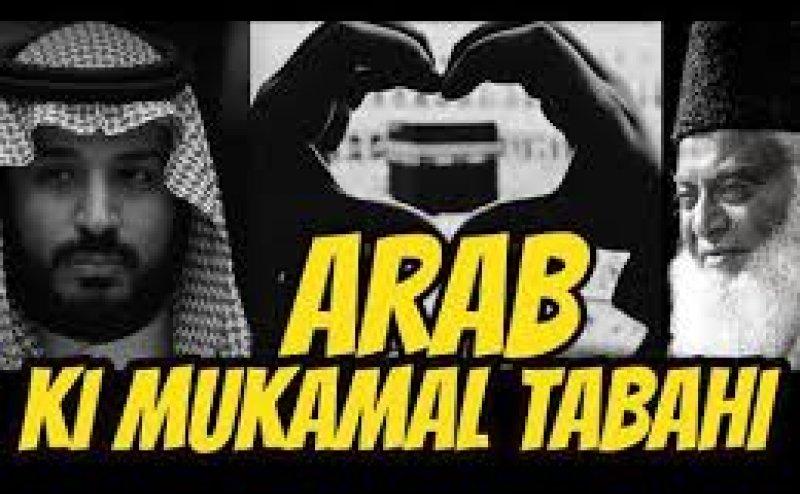 Qayamat Sy Pehly Arab ki Mukammal Tabahi