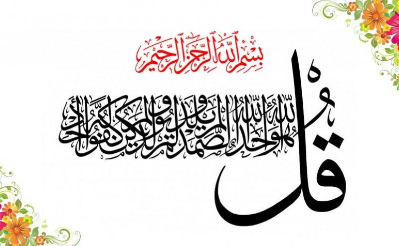 Qul Hu Allah Ahad