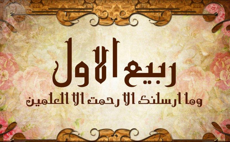Rabi ul Awwal Bayan