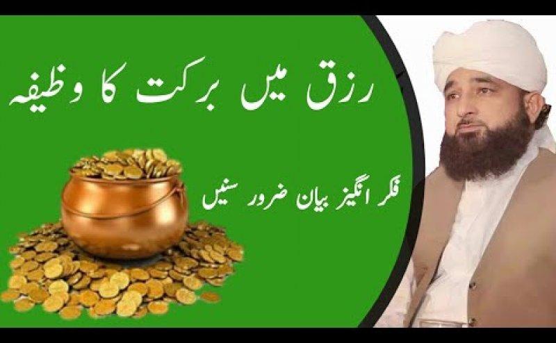 Rizq Mein Barkat Ka Tareeqa