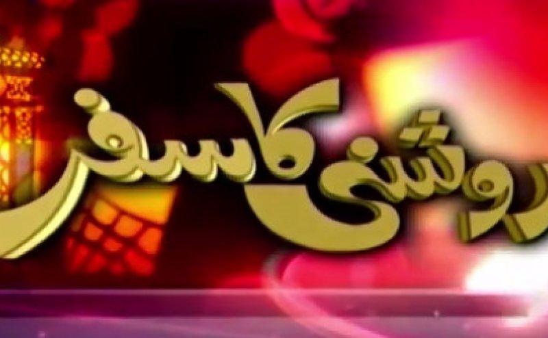 Roshni Ka Safar MP3 Bayan